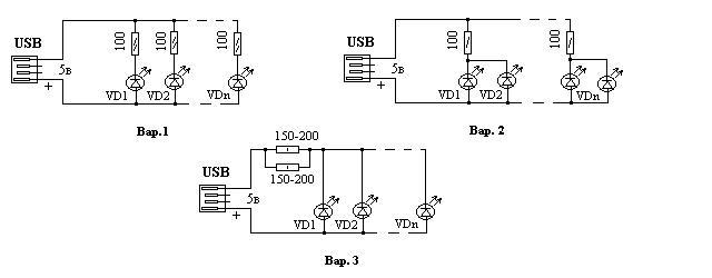 Я предпочел-бы отдельный резистор для каждого светодиода в SMD корпусе. (по схеме Вар.1). Всю линейку светодиодов и...