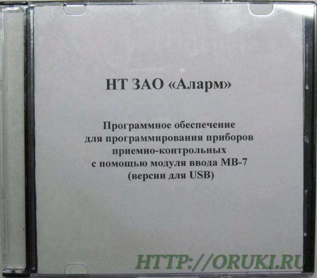 Софт в комплекте с МВ-7 Аларм