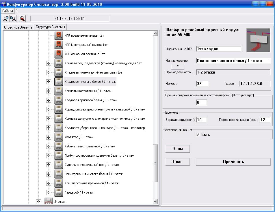Конфигуратор для ИСБ 777 v3