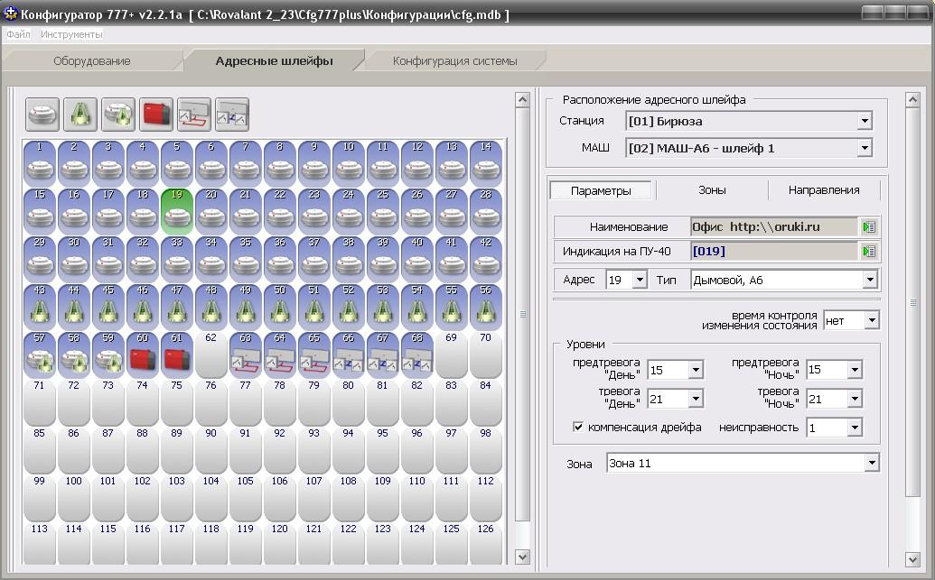 Конфигуратор оборудования для седьмой версии ИСО 777