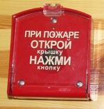 Обзор ручного пожарного извещателя ИПР