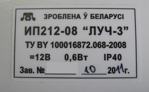 Луч-3