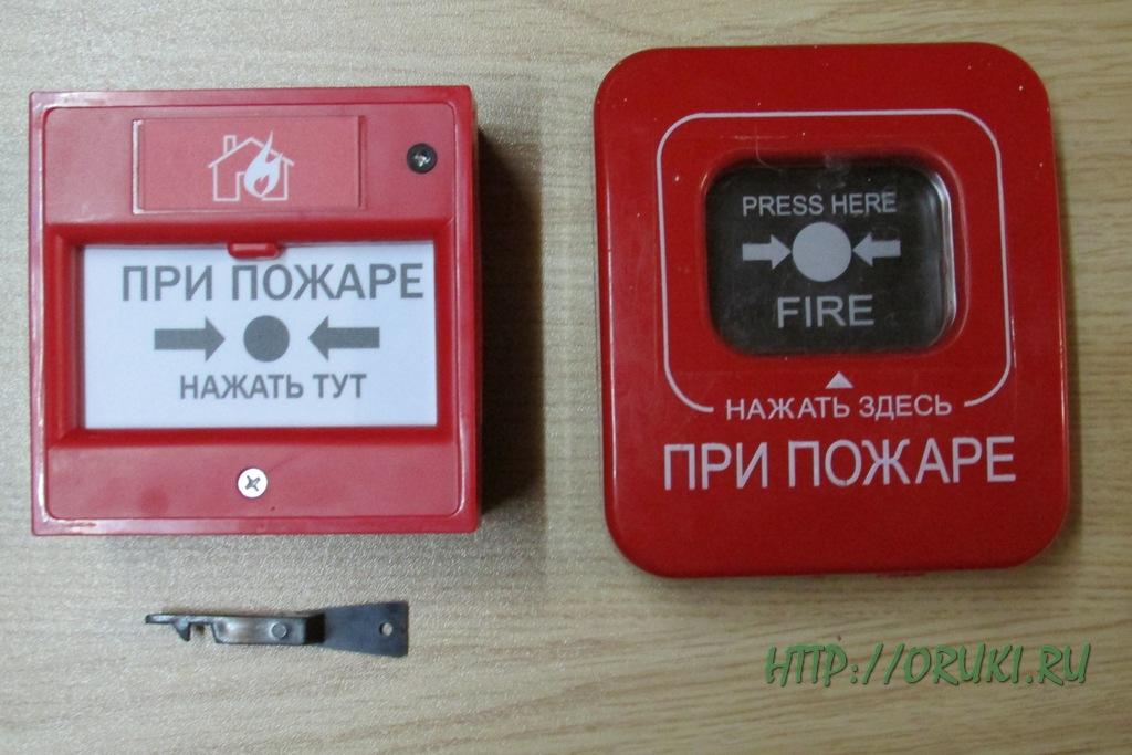 Ир-1, извещатель пожарный ручной, цена 144 руб. , описание на сайте.