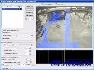 Функция детектора движения в программе видеонаблюдения