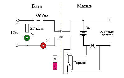 Схема зарядного устройства для компьютерной мыши