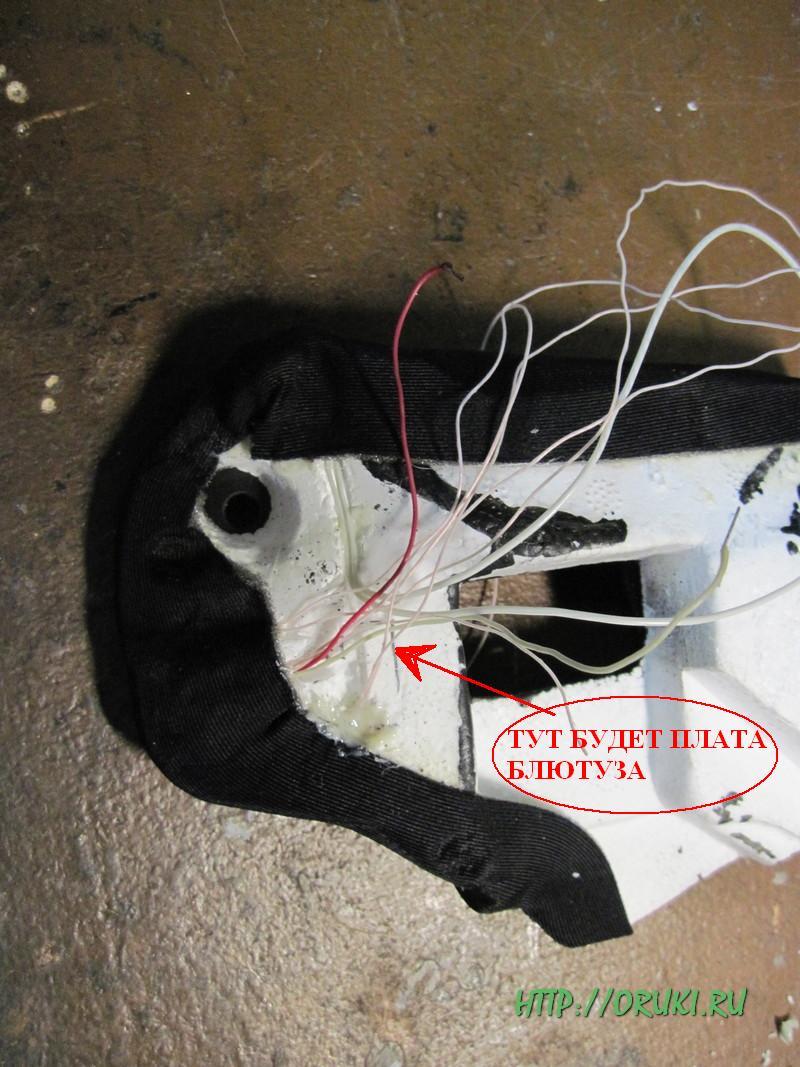 Все провода сведены к месту крепления платы bluetooth модуля шлема
