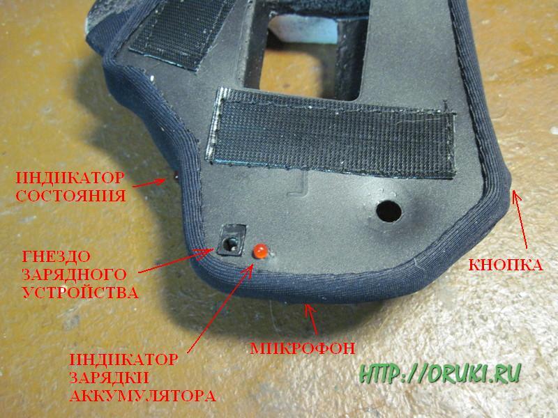 Установленные светодиоды и разъем в щеке мотошлема