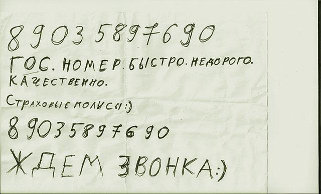 Пример записки от похитителей