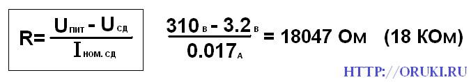 Закон Ома (расчет резистора для светодиода)