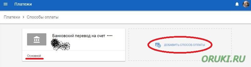 Простой проверенный способ вывода средств из Google AdSense