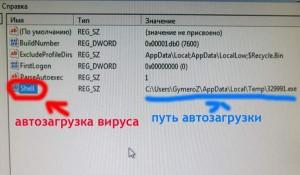 Вирус в автозагрузке реестра