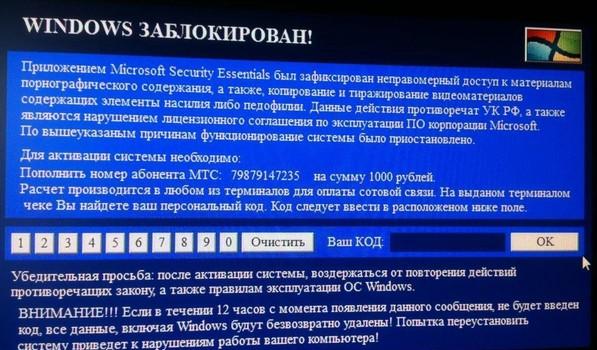 Виндовс заблокирован